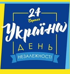Ukraine independence day greeting card ua blue vector