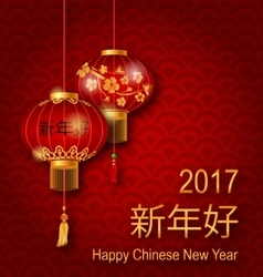 Classic Chinese New Year Background for 2017 vector image vector image