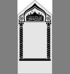 Islamic arch with arbic calligrapy vector