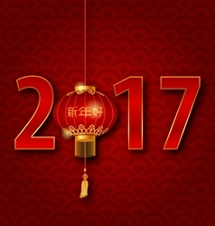 Background for 2017 New Year with Chinese Lantern vector image
