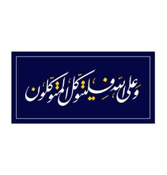Elegant islamic calligraphy style vector