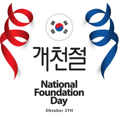 National foundation day template design vector