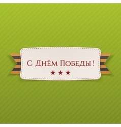 Victory Day Text on realistic Banner vector