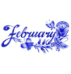 February the name of the month vector