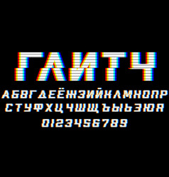 glitch russian alphabet letters and numbers with vector image