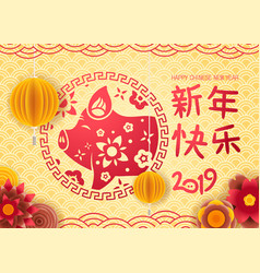 happy new 2019 year in chinese the year of the vector image