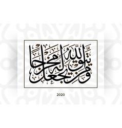 Islamic calligraphy quran vector