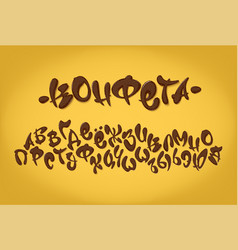 chocolate hand drawn cyrillic typeset sweet vector image