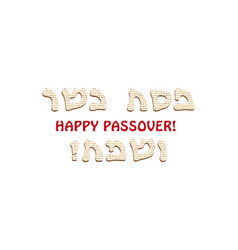 happy passover matzah greeting inscription vector image