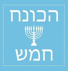 happy hanukkah greeting card design eps 10 vector image