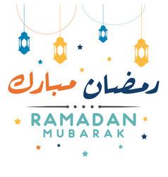 ramadan kareem logo design vector image