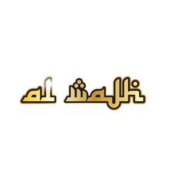 Al wajh city town saudi arabia text arabic vector