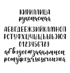 handwritten russian cyrillic calligraphy brush vector image vector image