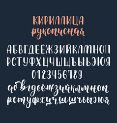 handwritten white russian cyrillic calligraphy vector image