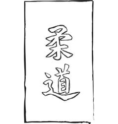 Japan calligraphy - judo sketch vector
