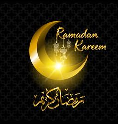 Gold arabic calligraphy ramadan kareem arabic vector