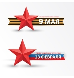 Symbol of two russian holidays May 9 victory day vector image