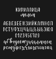 chalk handdrawn russian cyrillic calligraphy brush vector image