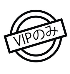 Vip only stamp in japanese vector