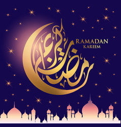 Ramadan kareem moon vector