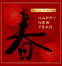 Chinese new year the year of the dog translation vector