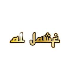 Al jawf city town saudi arabia text arabic vector