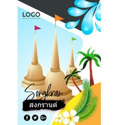 happy songkran thailand festival poster vector image