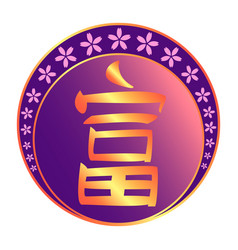 Wealth chinese character for feng shui vector