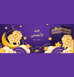 eid al-adha ul-adha holiday paper art with sheep vector image
