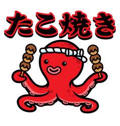 octopus cartoon style hold takoyaki with kanji vector image