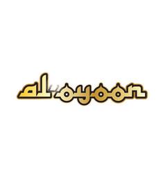 Al oyoon city town saudi arabia text arabic vector