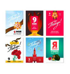 9 may victory day postcards set vector