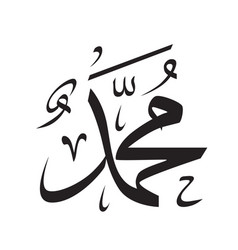 Prophet muhammad vector