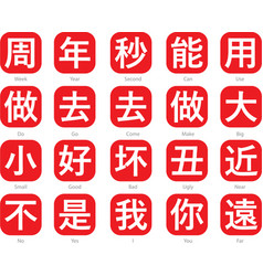 Chinese word logo-4 vector