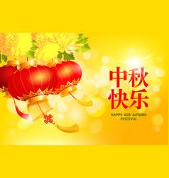 mid autumn festival vector image vector image