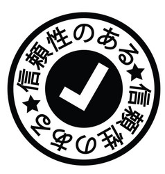 Reliable stamp in japanese vector