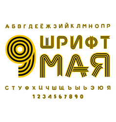 may 9 font russian cyrillic alphabet letters from vector image