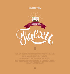 Happy easter russian calligraphy greeting card vector