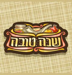 logo for jewish holiday rosh hashanah vector image