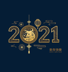 Chinese new year 2021 golden metal ox and lanterns vector