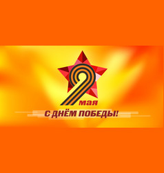 saint george ribbon red star may 9 russian vector image