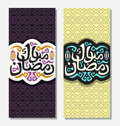 Greeting cards with muslim calligraphy ramadan vector
