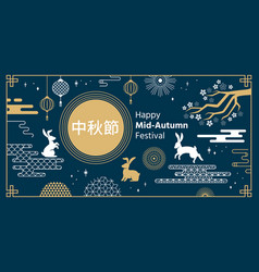 mid autumn festival chinese traditional vector image
