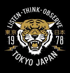 tiger 006 vector image