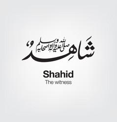 Shahid vector