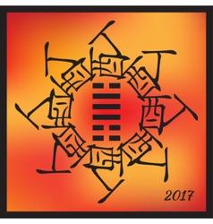 Symbol of 2017 vector