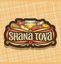 Logo for jewish holiday rosh hashanah vector