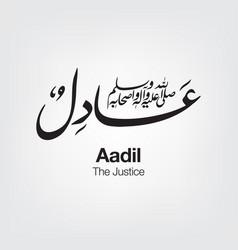 Aadil vector