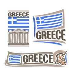 Logo for greece vector