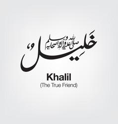 Khalil vector
